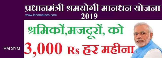 Pardhanmantri sharmyogi mandhan pension yojana.