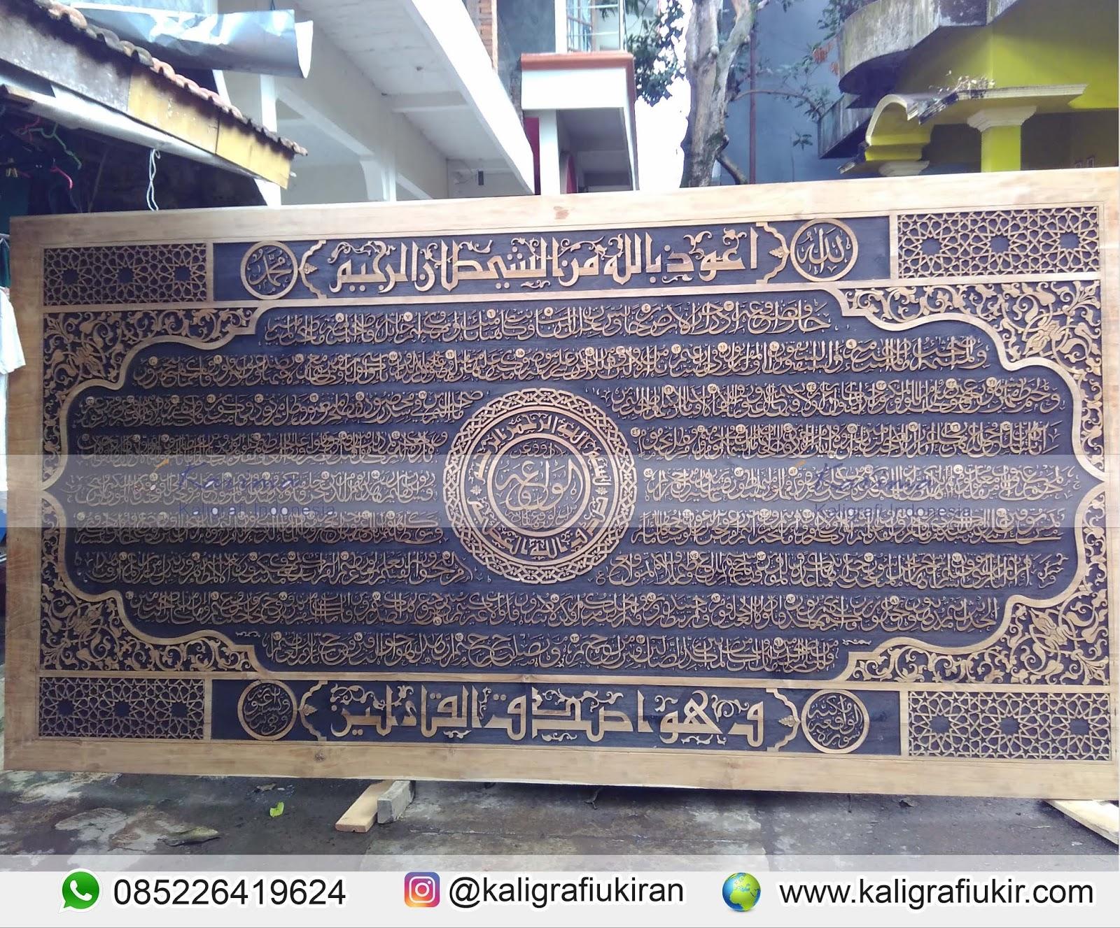 Kaligrafi Surat Al Waqiah Lengkap Ukiran Kaligrafi Ukiran