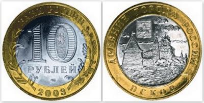 Монета 10 рублей 2003 г. Псков. Древние города России.