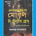 Empire of the Moghul: The Tainted Throne By Alex Rutherford- Bangla Translated Ebook
