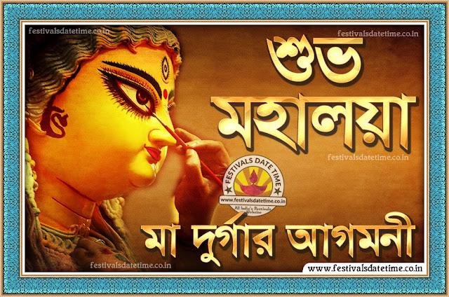 Mahalaya Bengali Wallpaper Free Download, Mahalaya Puja Free Wallpaper Download.