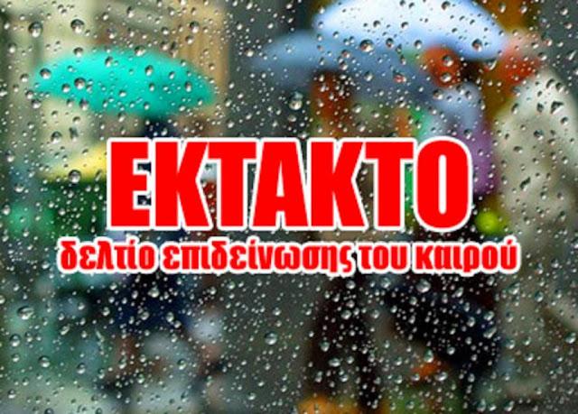 Έκτακτη ανακοίνωση από την ΕΜΥ: Το φαινόμενο Γαλάτεια θα χτυπήσει και την Ελλάδα