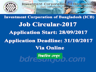 Investment Corporation of Bangladesh (ICB) job circular 2017