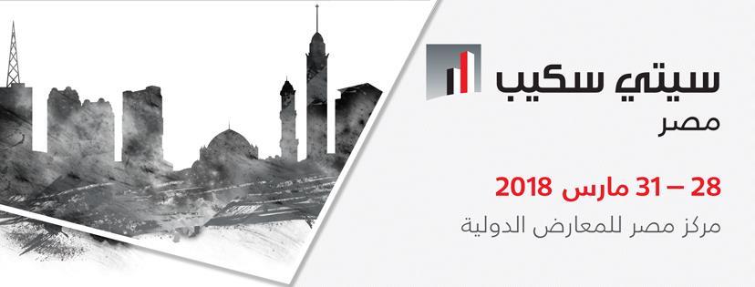 معرض سيتى سكيب من 28 حتى 31 مارس 2018 بمركز مصر للمعارض