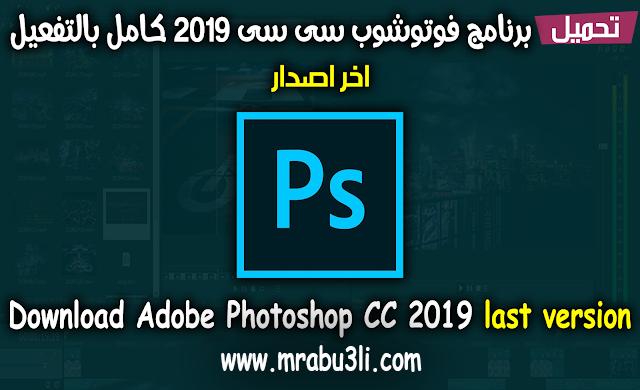 تحميل برنامج ادوبى فوتوشوب 2019 كامل | Adobe Photoshop CC 2019 %D8%A7%D9%84%D8%B5%D