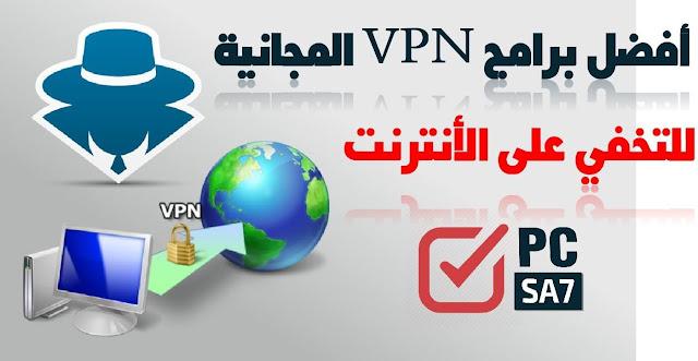 برامج VPN مجانية للهاتف والكمبيوتر. لفتح المواقع المحجوبة والمحظورة والمقفلة, والتخفي على الأنترنت .عبر الإتصال المشفر لإخفاء الإيبي IP , للأندرويد والحاسوب مع التحميل المجاني VPN free download.