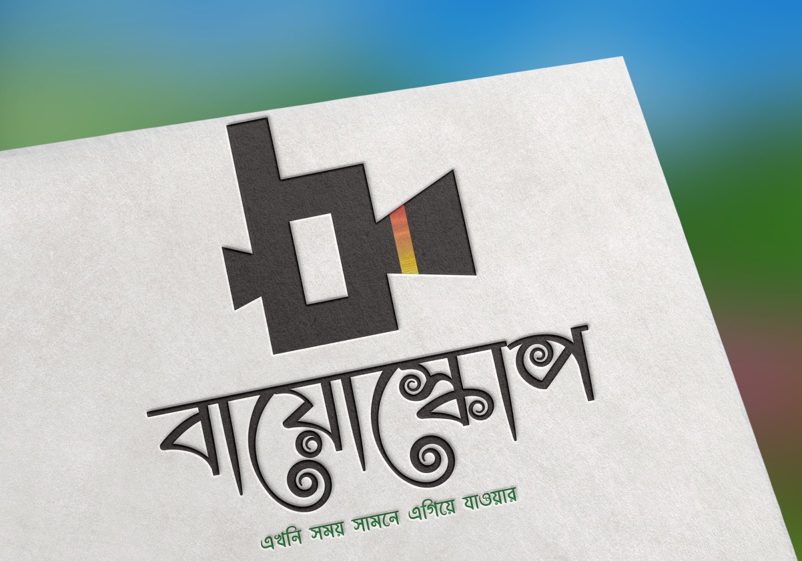 Bioscope Bangla Logo | Logo Design