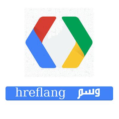 شرح طريقة عمل وسم Hreflang ,meta tags,meta tag html,meta tags seo,meta tags example,meta tag keywords