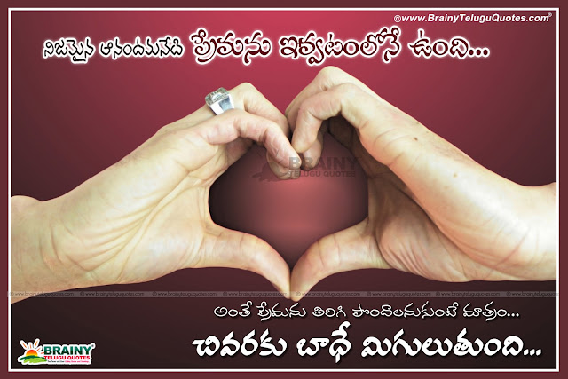 Here is Best telugu heart touching love quotes, Heart touching love quotes in telugu, Beautiful telugu love lines, Love quotes in telugu language, Trending quotes about love and life, Best famous telugu love quotes about love and life , Online telugu love quotes, Heart touching telugu quotes, Feeling alone quotes in telugu, Sad alone quotes in telugu, Telugu Latest Love Failure Quotations, Best Telugu Love Failure Images, Latest Telugu Love Failure Wallpapers, Best Telugu Love Failure Messages.Here is True Love Expressing Quotes and messages in Telugu. Best Telugu Love Expressing Messages for Her or Girl Friend. Nice Love Expressing Quotes with HD Images in Telugu Language. True Love Expressing Quotations for Girl friend in Telugu. Love Expressing Messages for Wife in Telugu Font. Real Love Express Quotes and Quotations in Telugu. Best Love You Messages and Quotes with Images in Telugu.Telugu Wap. Telugu love expressing messages and quotes for Lover in Telugu.