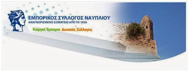 Εμπορικός Σύλλογος Ναυπλίου: Επιδοτούμενα προγράμματα ΛΑΕΚ