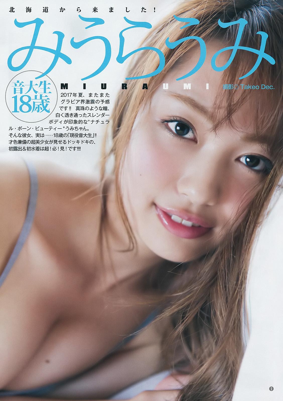 Umi Miura みうらうみ, Young Jump 2017 No.39 (週刊ヤングジャンプ 2017年39号)