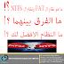 تعرف علي الفرق بين نظام FAT ونظام NTFS وما النظام الافضل بينها
