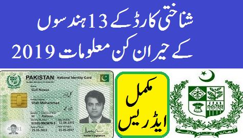 Get Information About CNIC Number Or Id Card Pakistan 2019