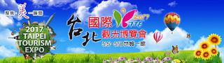 2017 TTE台北國際觀光博覽會整理懶人包