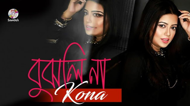 Bujhli Na by Kona Full Mp3 Song Free Download Now