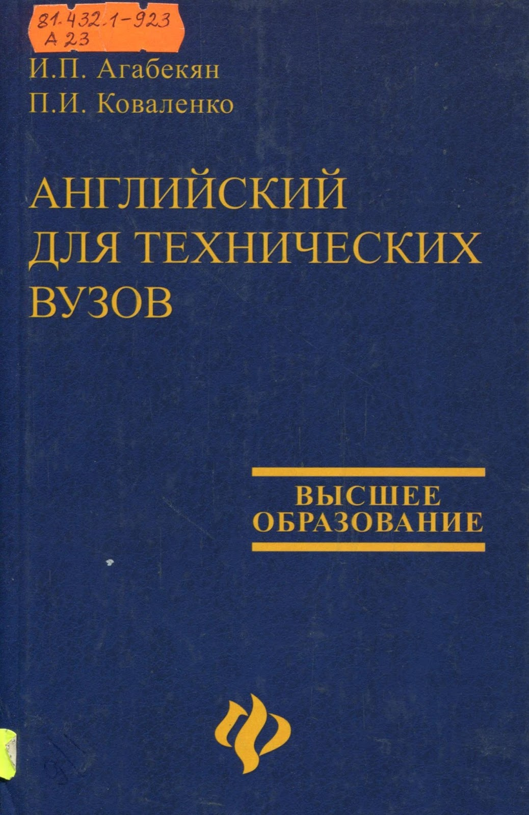 21 гдз по издание агабекяну