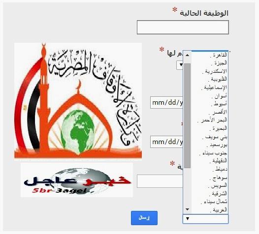 اليوم - اعلان وظائف وزارة الاوقاف لجميع المحافظات والتسجيل الكترونى على الانترنت