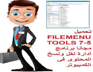 تحميل FILEMENU TOOLS 7-5 مجانا برنامج أدارة نقل ونسخ المحتوى في الكمبيوتر