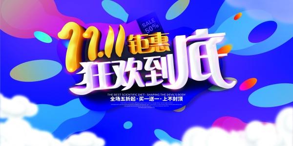Double 11 钜 狂欢 狂欢 狂欢 poster design free psd