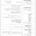 Progressive Public Sector Organization Islamabad Jobs