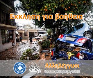 Εθελοντική Ομάδα Δράσης Ν. Πιερίας: Στηρίζουμε τους πληγέντες του Δήμου Μάνδρας