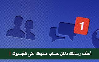 احذف رسائلك نهائياً من حساب صديقك بدون الدخول على حسابه وحذفها ايضا من أرشيف الفيس بوك