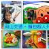 岡山交通 - 麵包超人列車 予讚線