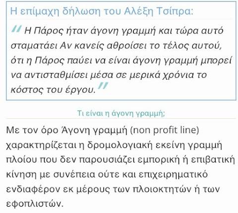 Άγονα μυαλά -Άγονες γραμμές!! #Tsipras:Σήμερα η Πάρος σταματάει να είναι άγονη γραμμή