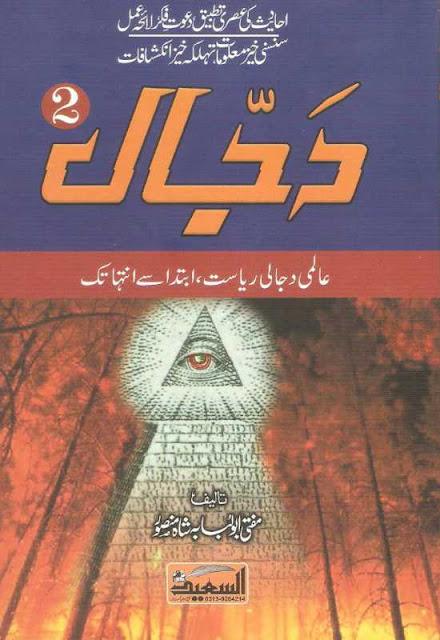 Dajjal 2 by Mufti Shah Mansoor Abu lubaba Urdu Novel pdf