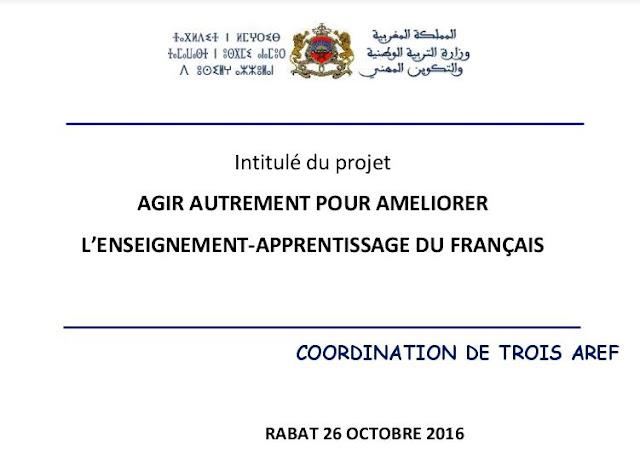 العدة البيداغوجية لأجرأة وتنزيل مشروع تطوير تعليم وتعلم اللغة الفرنسية بالتعليم الإبتدائي