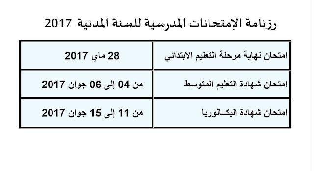 http://www.e-onec.com/2017/03/Calender-school-exams.html