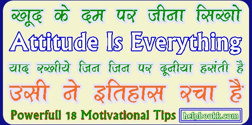 अपने दम पर जीना सीखो - APNE DUM PAR JINA SIKHO 18 MOTIVATIONAL TIPS