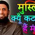 मुस्लिम मर्द दाढ़ी रखते है लेकिन क्यों कटवाते हैं मूंछ, वजह है चौकाने वाली