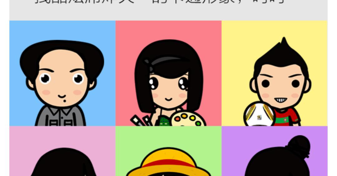 MYOTee臉萌 App 引爆社群換臉風潮的好玩卡通拼貼頭像 - 電腦玩物