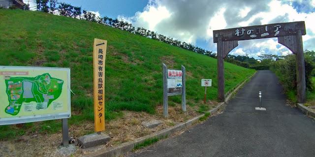 長崎市でバーベキューをするならあぐりの丘入り口