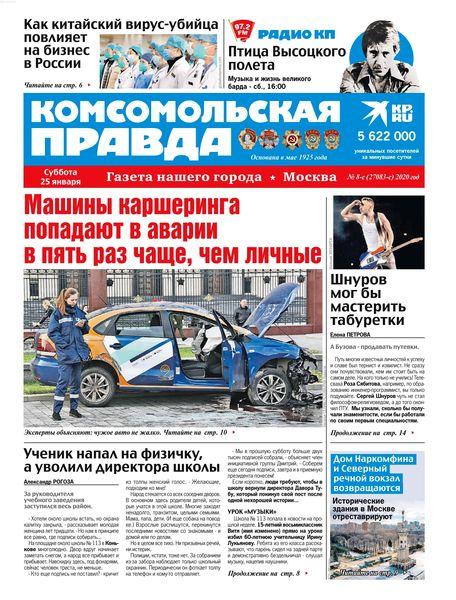 Читать онлайн журнал Комсомольская Правда (№8с 2020 Москва) или скачать журнал бесплатно