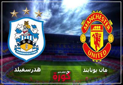 بث مباشر مشاهدة مباراة مانشستر يونايتد وهدرسفيلد اليوم