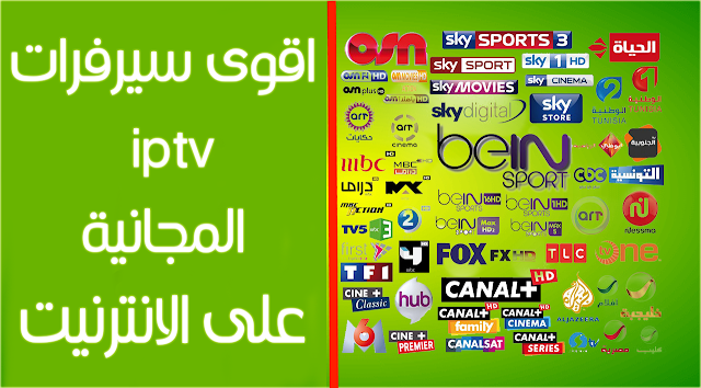 أفضل موقع لتوليد سيرفر IPTV خاص بك بشكل يومي لمشاهدة جميع القنوات المشفرة