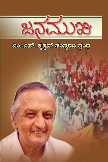 http://www.navakarnatakaonline.com/janamukhi-–-m-s-krishnan-samsmrana-grantha
