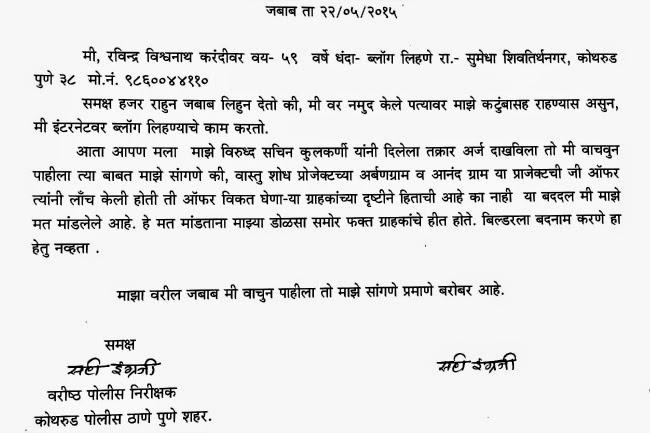 Formal Letter Format In Marathi   Best Letters Collection Sample