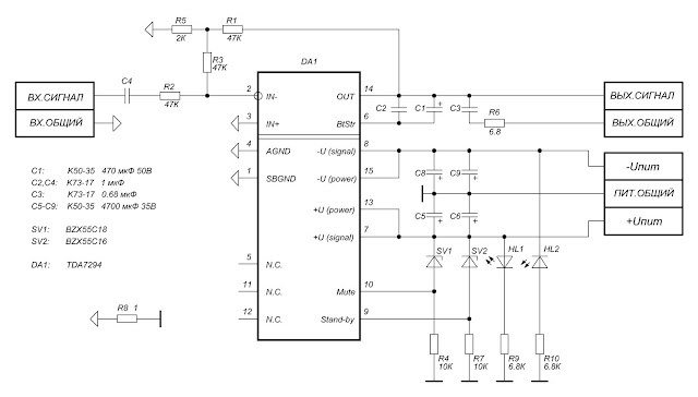 """Усилитель """"Кристалл"""" на микросхеме TDA7294"""