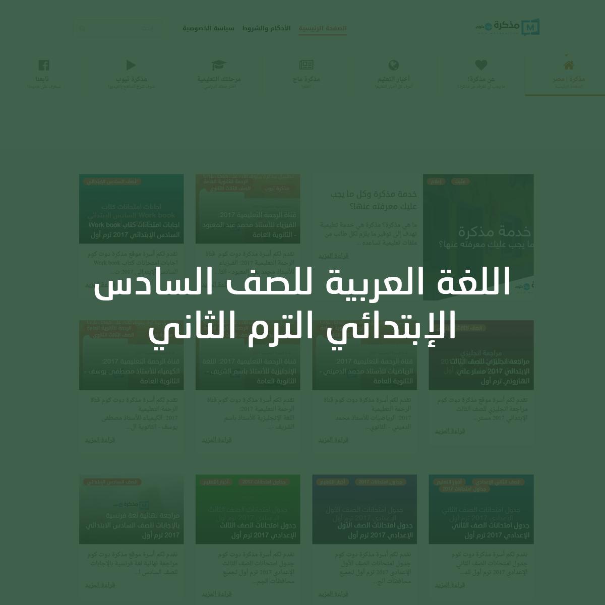 اللغة العربية للصف السادس الإبتدائي الترم الثاني 2019