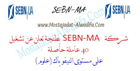 شركة SEBN-MA بطنجة تعلن عن تشغيل 40 عاملة حاصلة على مستوى النيفو باك (علوم)