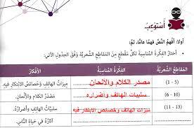 حل درس الهاتف المحمول لغة عربية