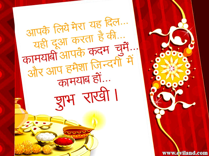raksha bandhan, raksha bandhan images, rakhi images, happy raksha bandhan 2016 images, happy raksha bandhan images, rakhi pictures, Happy raksha bandhan pictures,