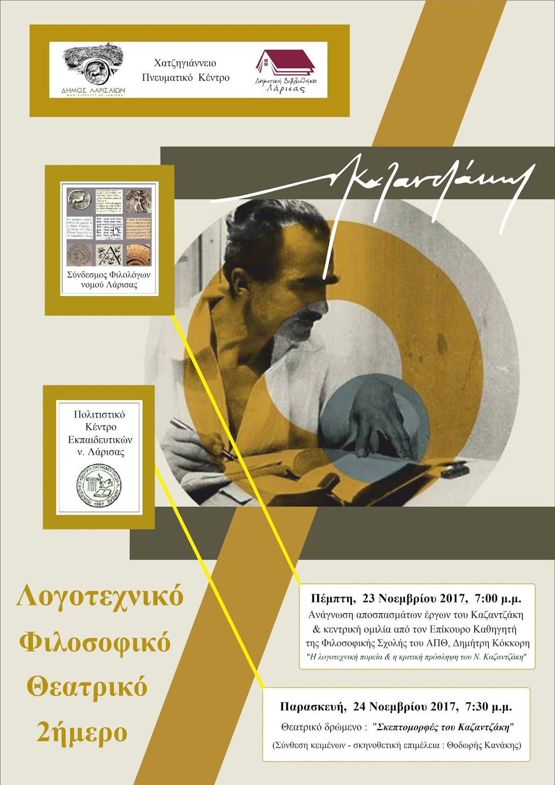 Λογοτεχνικό, φιλοσοφικό & θεατρικό 2ήμερο για το Νίκο Καζαντζάκη,  στο «Χατζηγιάννειο»