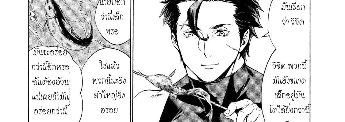 อ่านการ์ตูน Henkyou no Roukishi - Bard Loen ตอนที่ 1 หน้าที่ 58