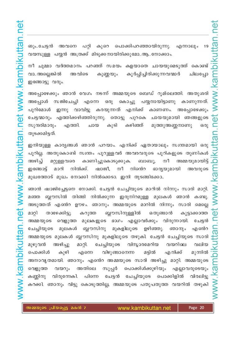 Malayalam kambi kadha pdf 2000