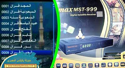 ملف قنوات qmax mst-999, ملف قنوات qmax mst-999 h4 plus, ملف قنوات qmax mst-999 نايل سات, ملف قنوات نايل سات qmax mst-999 h2 mini, ملف قنوات متحرك qmax mst-999 h6, ملف قنوات متحرك qmax mst-999 h7, ملف قنوات عربي qmax mst-999 h2 mini 4, ملف قنوات عربى qmax mst-999 mini بتاريخ 2018, ملف قنوات عربى qmax mst-999 h4 plus 2018, ملف قنوات عربى qmax mst-999 h2 mini, ملف قنوات نايل سات qmax-mst-999 h1 g3, ملف قنوات متحرك عربى لرسيفرات كيوماكس, ملف قنوات رسيفر qmax mst 999 h4 plus,