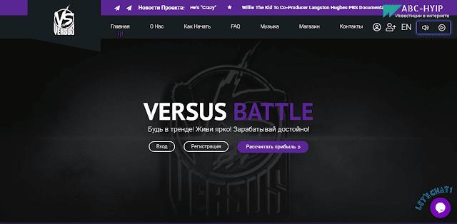 Versus Battle com - обзор и отзывы о хайп проекте. Бонус 3%